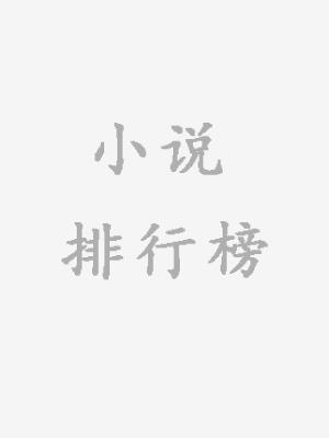 抗日完结免费系统小说排行榜